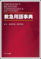 救急用語事典