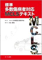 標準多数傷病者対応MCLSテキスト