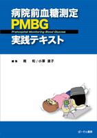 病院前血糖測定PMBG実践テキスト