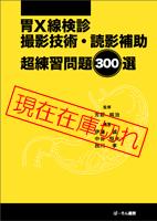胃X線検診超練習問題300選