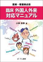 臨床 外国人外来対応マニュアル