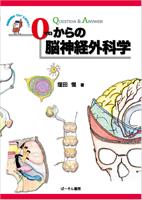 0(ゼロ)からの脳神経外科学