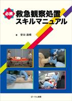 必携 救急観察処置スキルマニュアル
