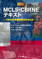 MCLS-CBRNEテキスト