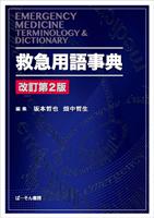 救急用語事典 改訂第2版