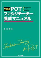 Vol.3 POTファシリテーター養成マニュアル