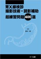 胃X線検診超練習問題400選