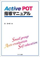 Active POT指導マニュアル