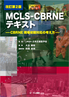 MCLS-CBRNEテキスト―CBRNE現場初期対応の考え方―改訂第2版