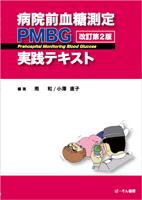 病院前血糖測定PMBG実践テキスト 改訂第2版