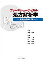 ファーマシューティカル処方解析学