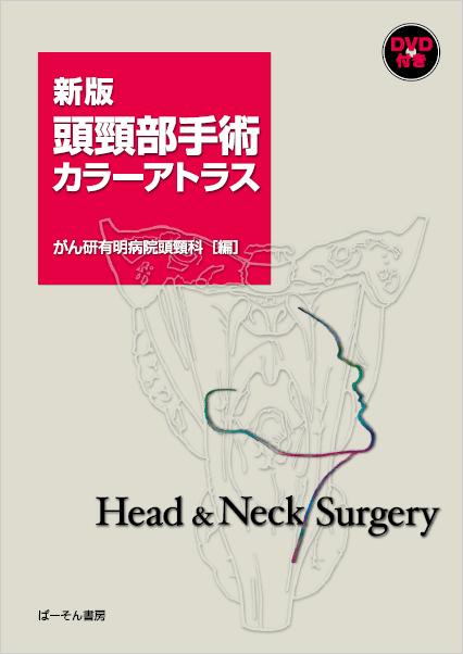頭頸部手術カラーアトラス
