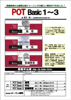 POT Basic1〜3注文